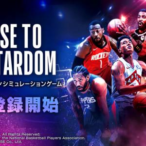 450名以上のNBA選手が実名登場! オンラインシミュレーションゲーム『NBA RISE TO STARDOM』事前登録受付中