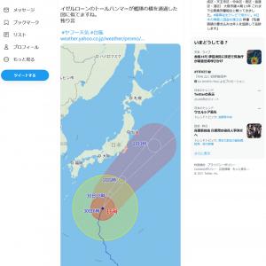 大西宏幸防衛大臣政務官が岸田文雄新総裁のお好み焼きを「広島焼き」とツイートし謝罪 台風16号の天気図を銀英伝になぞらえたツイートも