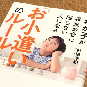 毎月のお小遣いでお金リテラシーを上げる 子どもが将来困らないお金教育の仕方