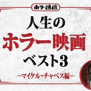 【人生のホラー映画ベスト3】 マイケル・チャベス 編(『死霊館 悪魔のせいなら、無罪。』監督)