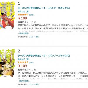 「ラーメン大好き小泉さん」最新刊第10巻発売! Kindleでは1~3巻が1冊109円で4~9巻も半額
