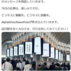 「社畜回廊」「ディストピア」との声も……品川駅コンコース全面ジャック広告「今日の仕事は、楽しみですか。」が話題に