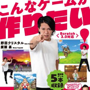 ゲームプログラミングの入門編に! マヂラブ野田クリスタルが共著本を発表