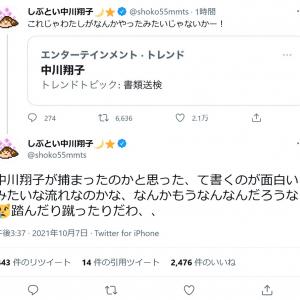 中川翔子さん「ため息しか出ない」 ネットで中川さんを侮辱・脅迫の疑いで20代男性を書類送検との報道に嘆きのツイート