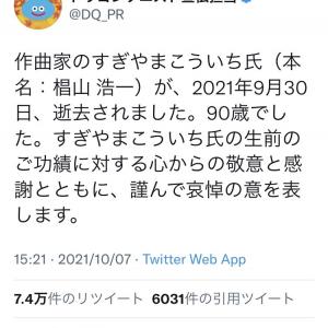 作曲家・すぎやまこういちさん死去 堀井雄二さん「ドラクエは先生の音楽とともにありました」