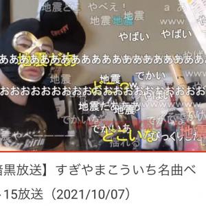 人気のニコ生主・横山緑さんやYouTuberコレコレさんの生配信中に……首都圏に震度5強の地震が発生し騒然