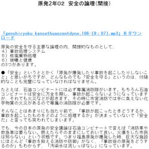 原発2年02 安全の論理(間接)(中部大学教授 武田邦彦)