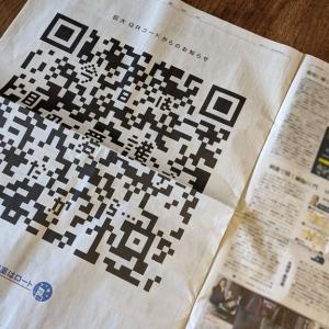 「今日は目の愛護デーだから」目に優しい!? 巨大なQRコードが新聞広告に出現