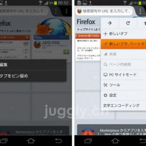 Android版『Firefox 20』正式版がリリース、タブごとのプライベートブラウジング/ホーム画面のカスタマイズに対応、HTML5アプリの管理機能が追加、HW要件も引き下げられる