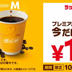 マックのホットコーヒーが全サイズ100円に! 「ラッキーイエローウィーク」10/13(水)~2週間限定で開催