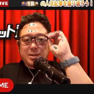 2021年9月の人気記事を振り返り、姿勢や没入度を教えてくれるメガネ型デバイス「JINS MEME」レビューも! / ガジェット通信LIVE第35回 放送後記