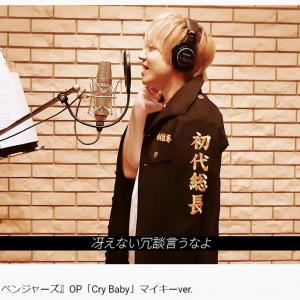 """『東京リベンジャーズ』OP「Cry Baby」マイキー(CV:林勇)歌唱動画に反響「""""佐野万次郎""""が歌うことによってまた解釈が深まる」「エモ過ぎ」「マイキーの声質で歌うのマジで凄い」"""