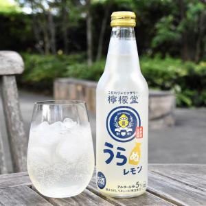 日本酒仕込みの「檸檬堂 うらレモン」を飲んでみた! 抽選で5000人に当たるキャンペーン実施中(非売品)