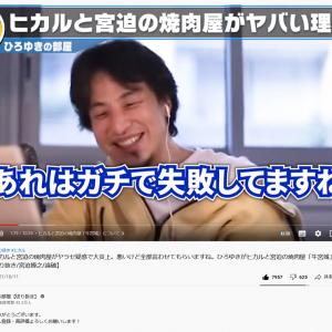 ひろゆきさん「あれはガチで失敗してますね」 宮迫博之さんとヒカルさんの焼肉屋をめぐる騒動について語る