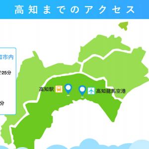 10/14〜10/17開催!四国・高知で田舎暮らしの魅力を感じるトラベルウィーク #つながる余白をつくる旅