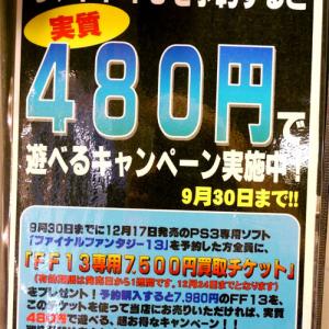 『ファイナルファンタジーXIII』が新品480円! ビックリな商売術とは!?