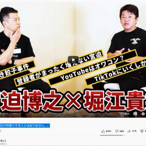 宮迫博之さんが堀江貴文さんと久々のコラボ「ホリエモンとひろゆき氏が仲直りすることはありません。。」