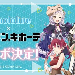 VTuberグループ「ホロライブ」×「ドン・キホーテ」のコラボが10月23日(土)より開始!コラボグッズも販売!