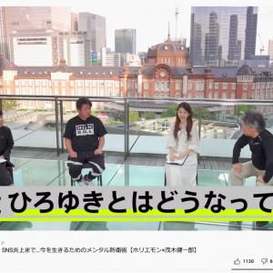 茂木健一郎さんが堀江貴文さんに「最近ひろゆきとはどうなってる?」 『NewsPicks』の対談でズバリ質問