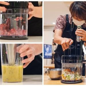 スムージーも粗挽き肉もダイスカット野菜も一瞬で作れる! ブラウンの最新型「ハンドブレンダー」はここまで進化したか!
