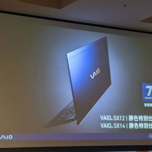 """VAIOがメインストリーム機種「VAIO SX12」「VAIO SX14」新モデルを発売 設立7周年を記念した""""勝色特別仕様""""モデルも"""