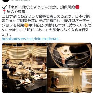 星のや東京が「提灯会食」を提供開始で話題に 堀江貴文さん「これは絶対行きたくないな…」「残念すぎる。ネタなんだと思いたい」