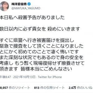 元バイトAKBのラーメン店主・梅澤愛優香さん「本日私へ殺害予告がありました」とツイートで明かす ラーメン評論家の入店お断りで話題