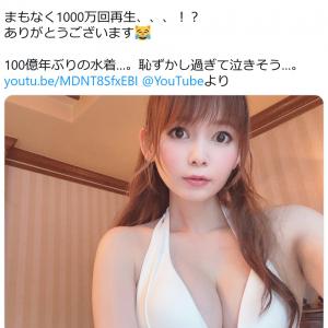 中川翔子さん「まもなく1000万回再生…!?ありがとうございます」 YouTubeの「100億年ぶりの水着動画」が大台間近