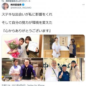 文春砲直撃の元バイトAKBラーメン店主・梅澤愛優香さんが炎上 『キャリコネニュース』で「すべて告白します」