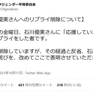 日本共産党のジェンダー平等委員会が石川優実さんに「応援しています」とTwitterでリプライを送るも削除し謝罪