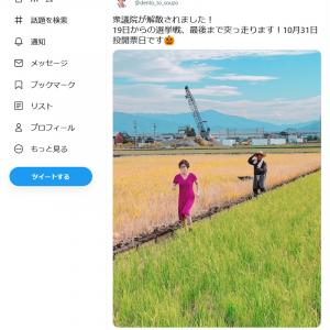 稲田朋美氏「衆議院が解散されました!19日からの選挙戦、最後まで突っ走ります!」シュールな画像ツイートで大喜利状態に