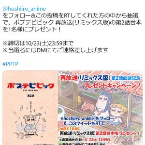TVアニメ『ポプテピピック』が「再放送(リミックス版)」を放送 大塚明夫さん「ポプテピ笑う」とツイート