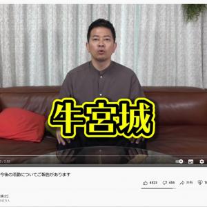 宮迫博之さん「焼肉屋と今後の活動についてご報告があります」 ヒカルさんと共同経営で大炎上の焼肉屋問題について語る