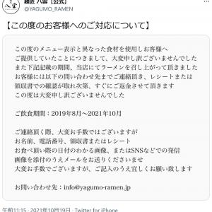 産地偽装が発覚の元バイトAKB・梅澤愛優香さんが店主のラーメン店 レシートが必要な返金対応に疑問の声も