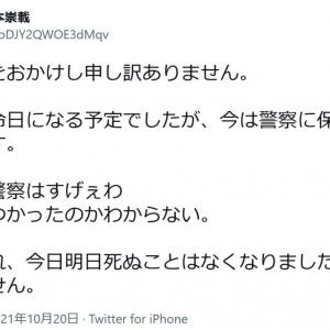 元棋士の橋本崇載さん「今日が命日になる予定でしたが、今は警察に保護されています」ツイートし波紋