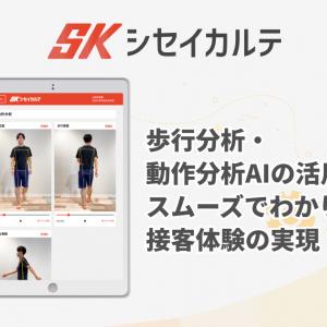 AI姿勢分析「シセイカルテ」に新機能 ! iPadで撮影するだけで簡単動画分析