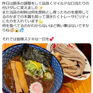 産地偽装が発覚した元AKBのラーメン店主・梅澤愛優香さん「トレーサビリティにも力を入れています 何を食べてるのかわからないほど怖い事はないですからね」 過去ツイートも話題に