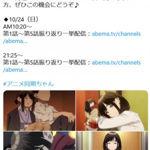 アニメ「がんばれ同期ちゃん」公式 「10月24日に1~5話までの一挙配信が決定しました!」