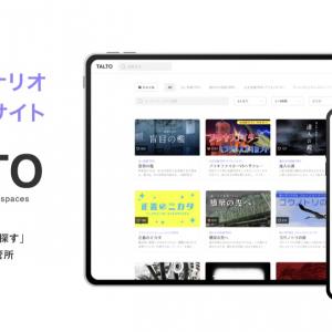 TRPGシナリオ専用投稿サイト「TALTO」をTRPGオンラインセッションツールの「ココフォリア」が発表!
