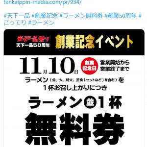 「『天下一品』より緊急告知!!」 創業50周年記念で11月10日にラーメン無料券プレゼント