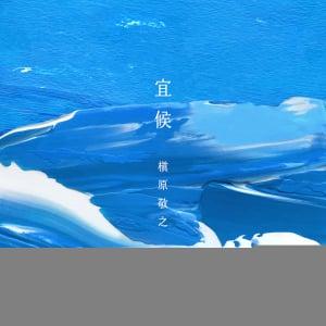 【急上昇ワード】再出航した槇原敬之、23枚目の新作『宜候(ようそろ)』