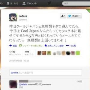 クールジャパン「無報酬」の次は「掲載料5万円負担」? イラストレーターに送られて来たメールの内容がTwitterで話題に