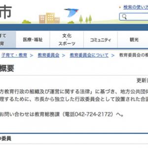 差別はネットの娯楽なのか(12)――東京都町田市教育委員会「朝鮮学校への防犯ブザーの配布とりやめ」