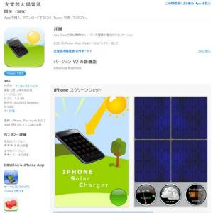 【アプリ】iPhoneが太陽充電器になるアプリに批判レビュー殺到 → ジョークでした