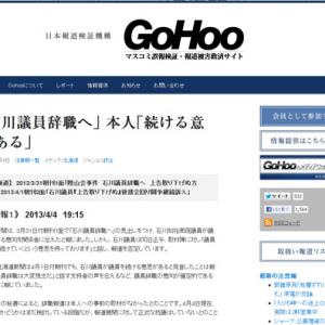 「石川議員辞職へ」 本人「続ける意思ある」