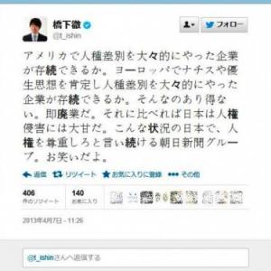 橋下市長が『Twitter』で週刊朝日を批判も やり過ぎでステマ気味