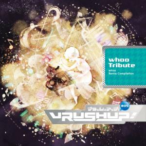 ボカロPトリビュートRemixコンピアルバムシリーズ『VRUSH UP!』が2枚同時発売!
