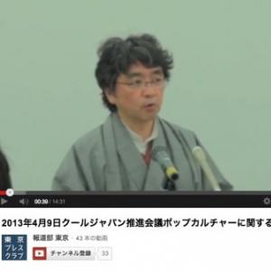 クールジャパン推進会議ポップカルチャーに関する分科会(第1回)開催後の記者会見(2013年4月9日)資料