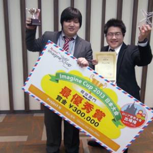 イマジンカップ日本大会が開催 最優秀賞に輝いたのは?