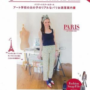 元オリーブ少女必見!『パリアートスクールガール』で学べるリセエンヌのスタイル